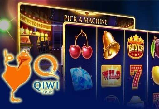 Qiwi игровые автоматы игровые аппараты monkey